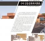 2017 구미강동문화회관 인터컴 (FOH 2017년 7월호 기사)