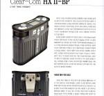 디지털 인터컴 벨트팩 HX II-BP 소개(FOH 2017년 10월호 기사)