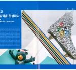 평창 동계올림픽 인터컴 관련 기사(AVMIX 2018년 4월호)