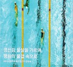 2019 광주세계수영선수권대회(feat. AVMIX 2019년 8월호 기사)