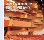 성남아트센터 인터컴 시스템 리뉴얼(feat. AVMIX 2020년 3월호 기사)